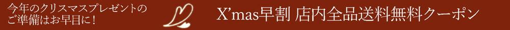 クリスマス早割クーポン
