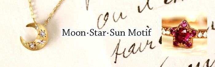 月・星・太陽・ムーン・スターモチーフ