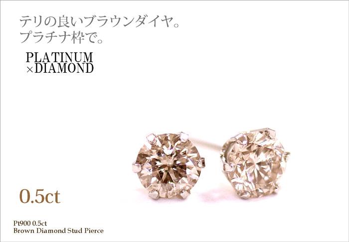 Pt900 プラチナ 計0.5ct シャンパンブラウンダイヤモンド ピアス
