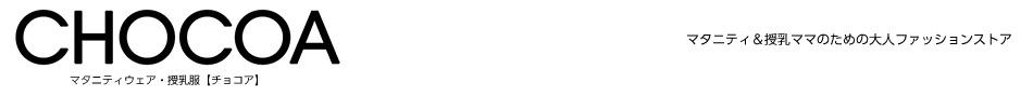 マタニティ服・授乳服CHOCOA:マタニティ服・授乳服CHOCOAの楽天ショップ