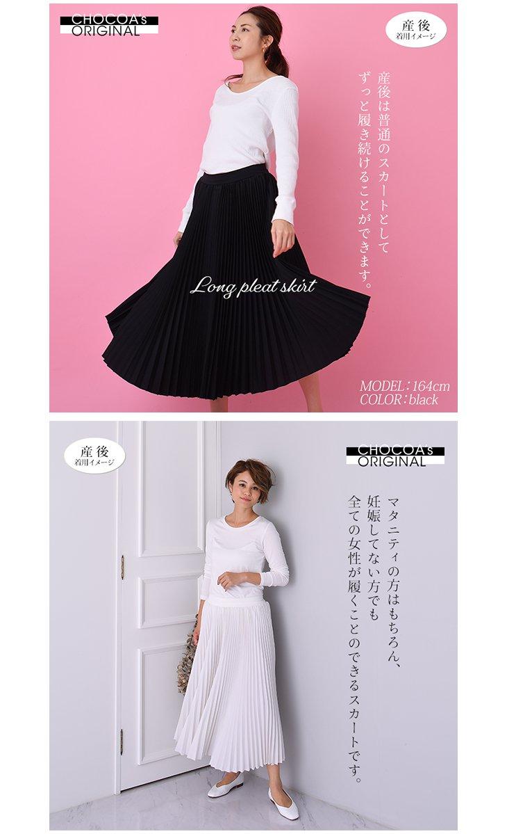 産前産後ロングプリーツスカート【マタニティ服】18k02