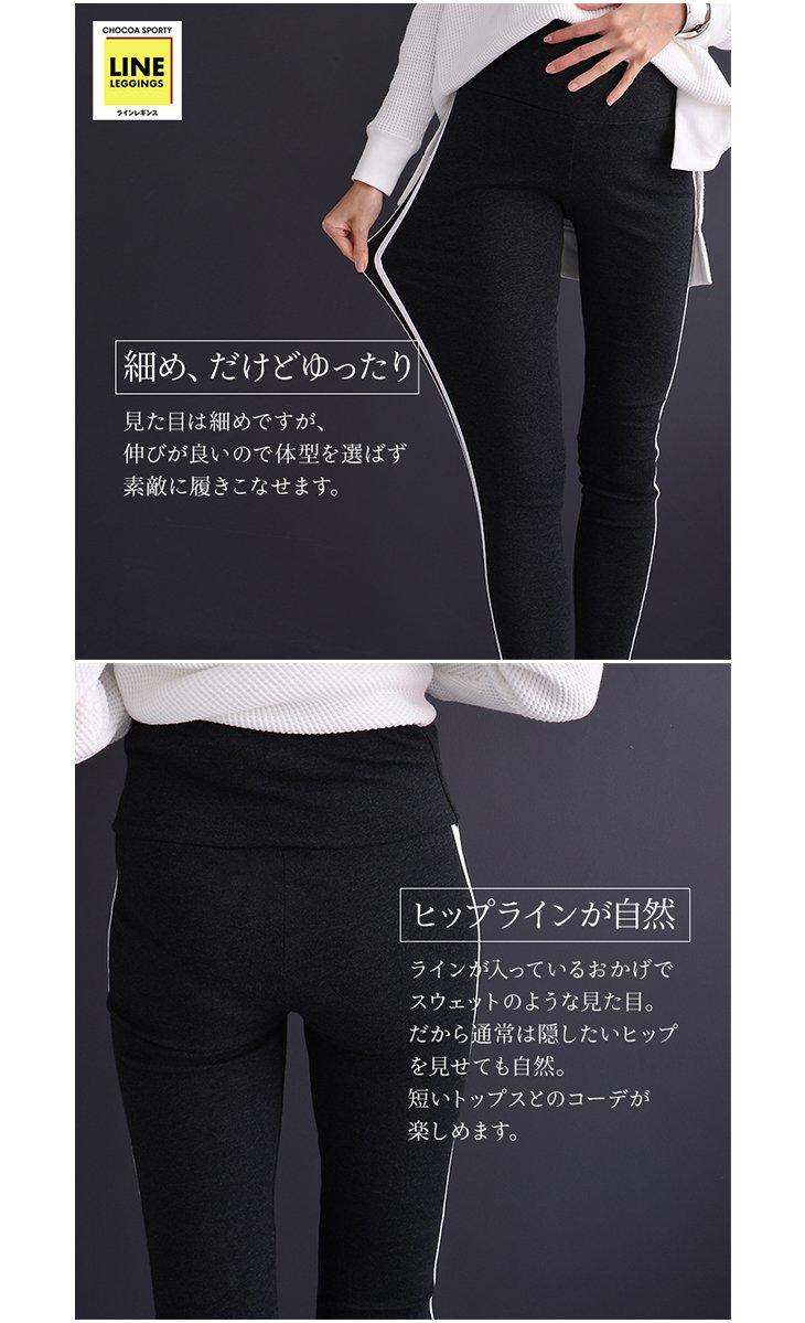 ラインレギンス【マタニティ服】19a01