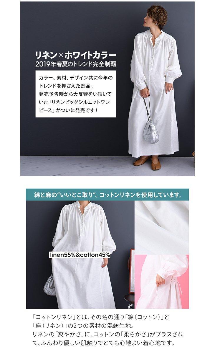 リネンビッグシルエットワンピース(授乳対応)【マタニティ服】19k03