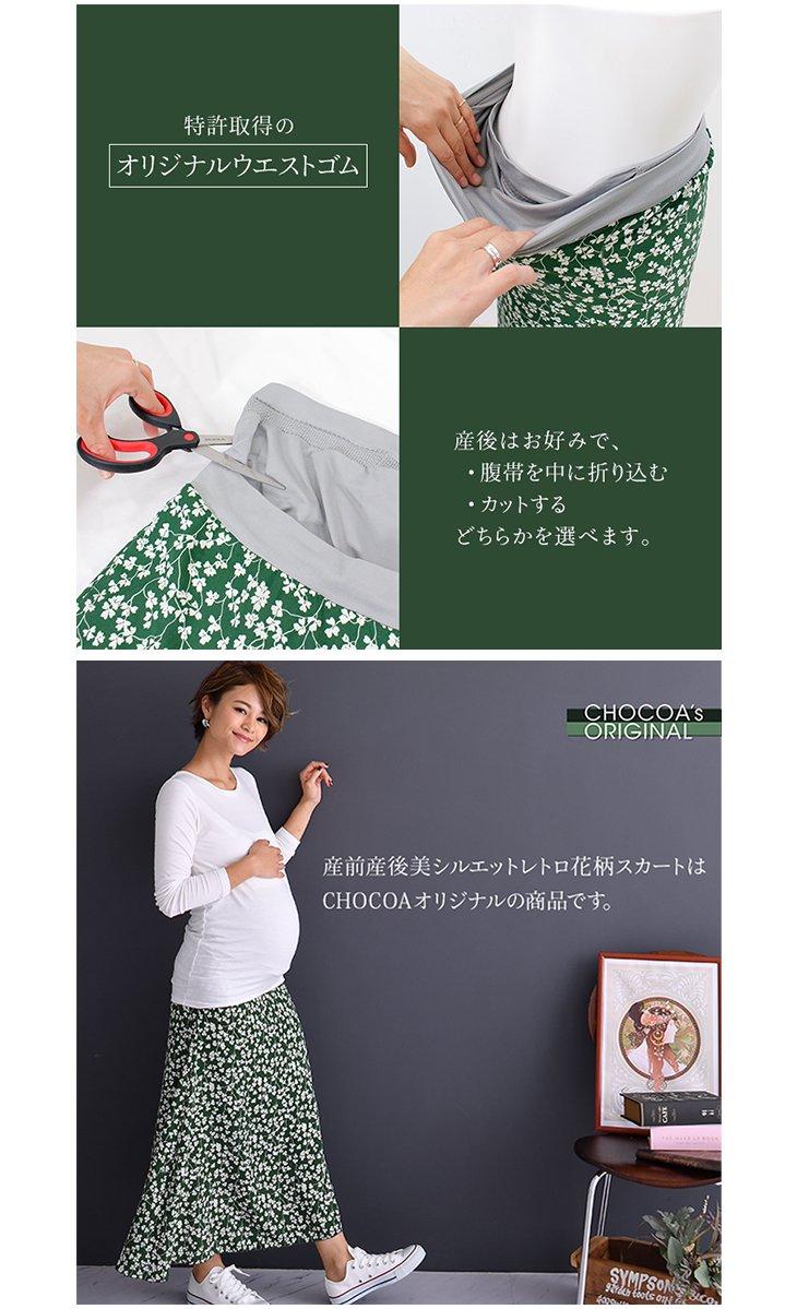 産前産後美シルエットレトロ花柄スカート【マタニティ服/産後】19k04
