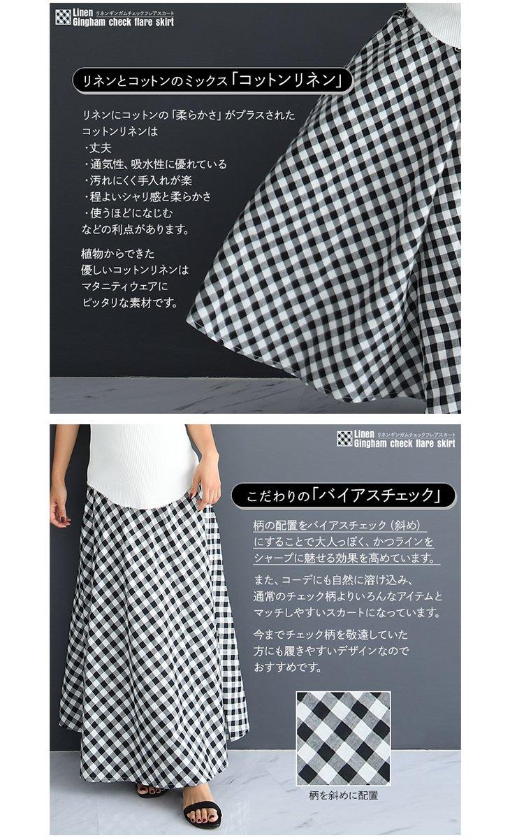 リネンギンガムチェックフレアスカート【マタニティ服】19k12sk