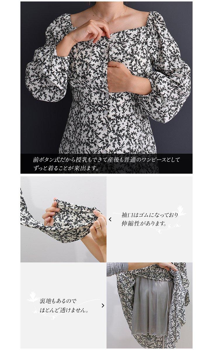 産前産後レトロ花柄ワンピース(授乳対応)【マタニティ服/授乳服】19k01