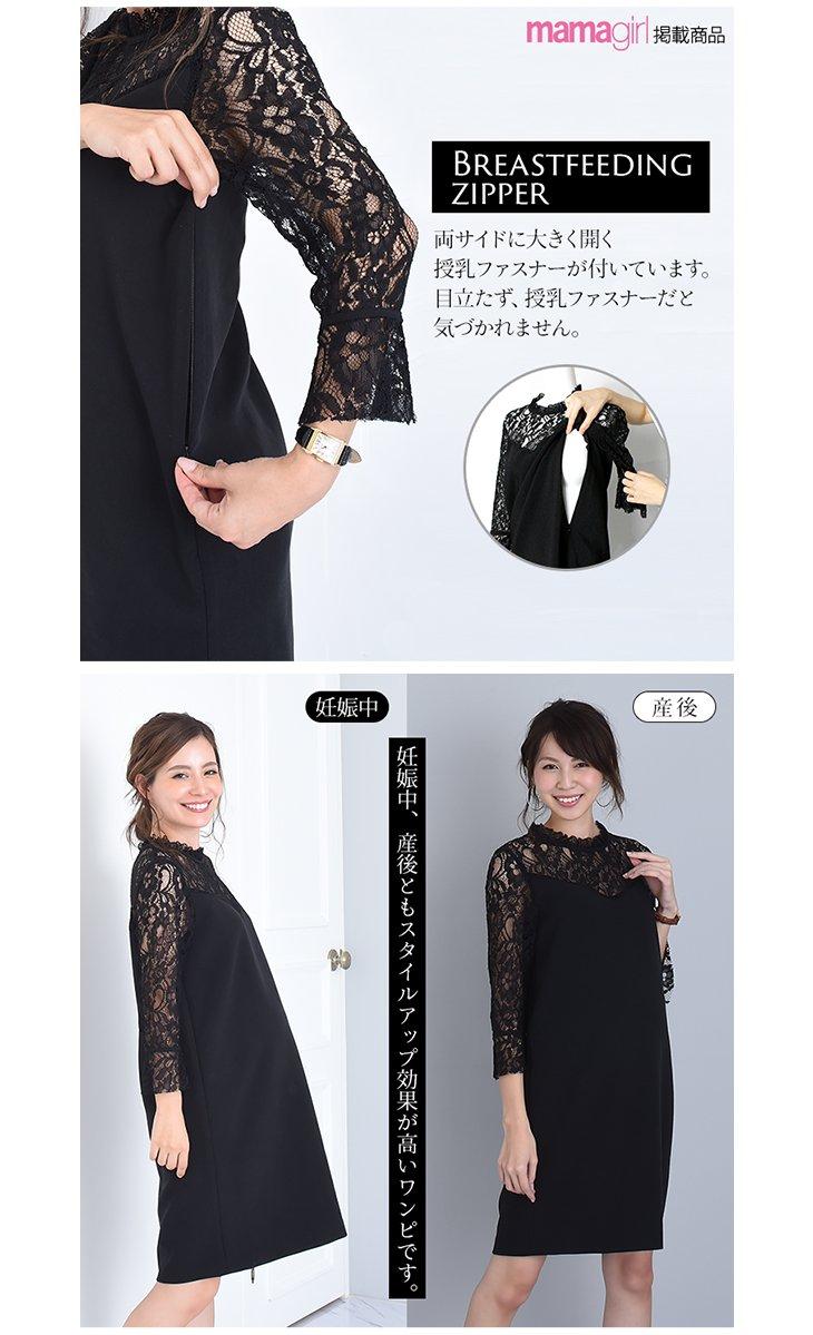 授乳ネックパターンレースワンピース【マタニティ服/授乳服】71c-1118