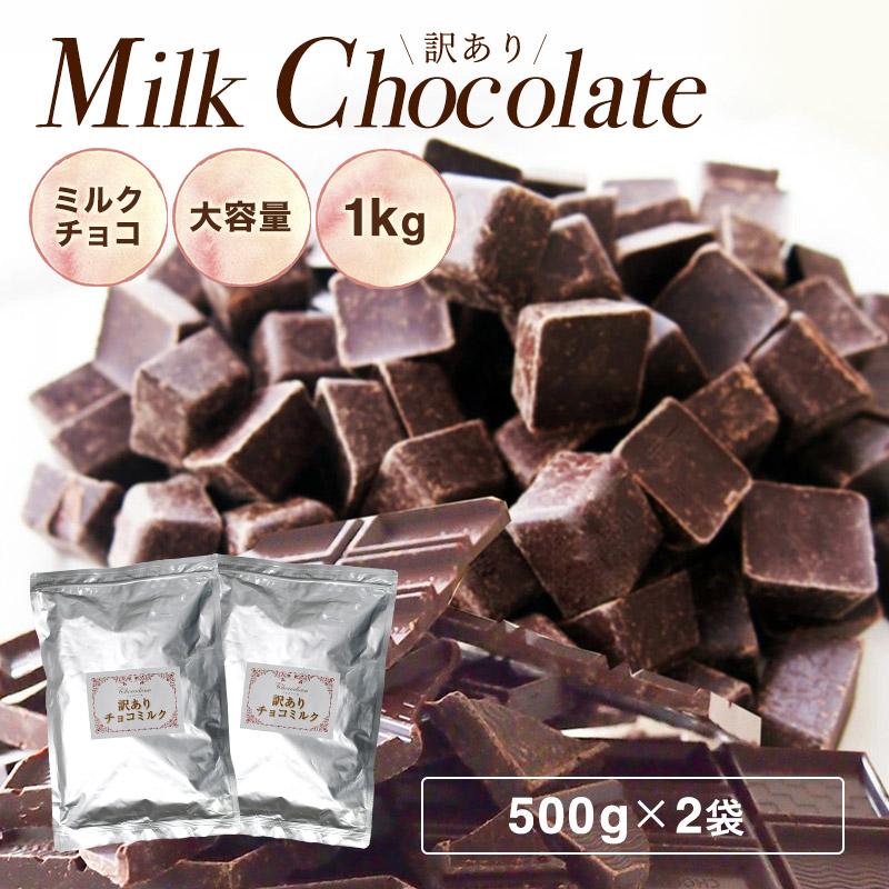 訳あり チョコミルク 1kg (500g×2袋)