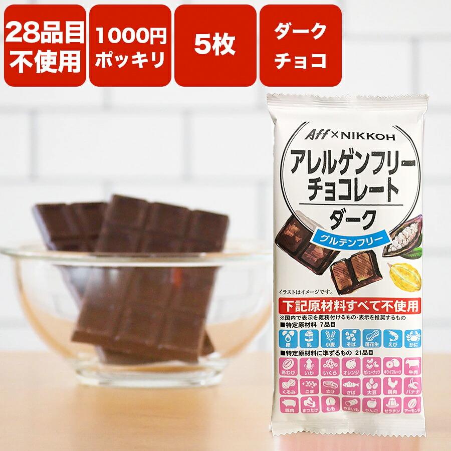 アレルゲンフリーチョコレートダーク
