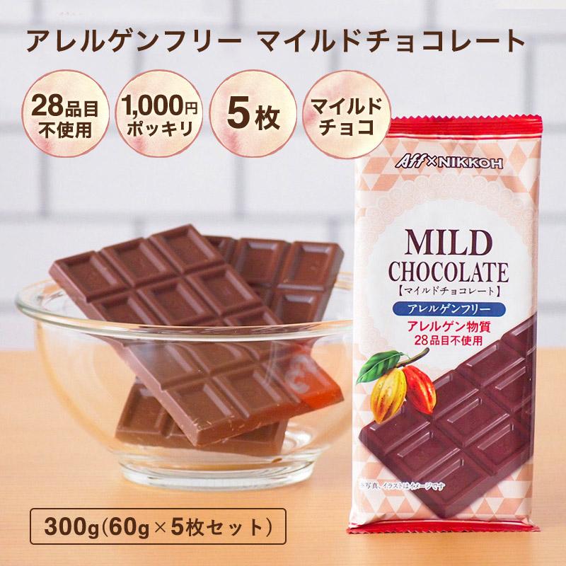 カカオ70%訳あり ハイカカオチョコレート よりどり選べる2個セット