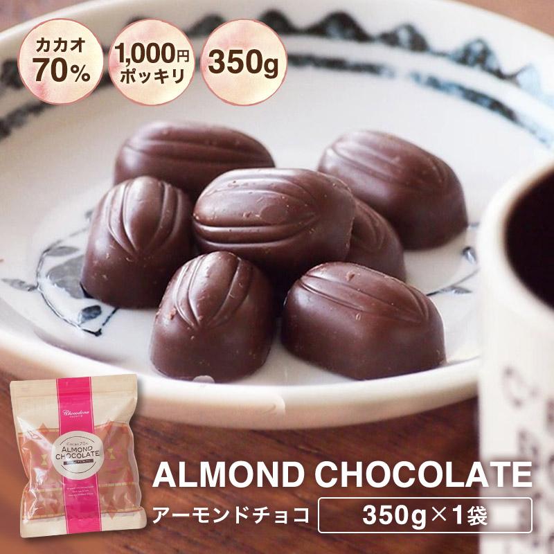 訳ありカカオ70%アーモンドチョコ350g