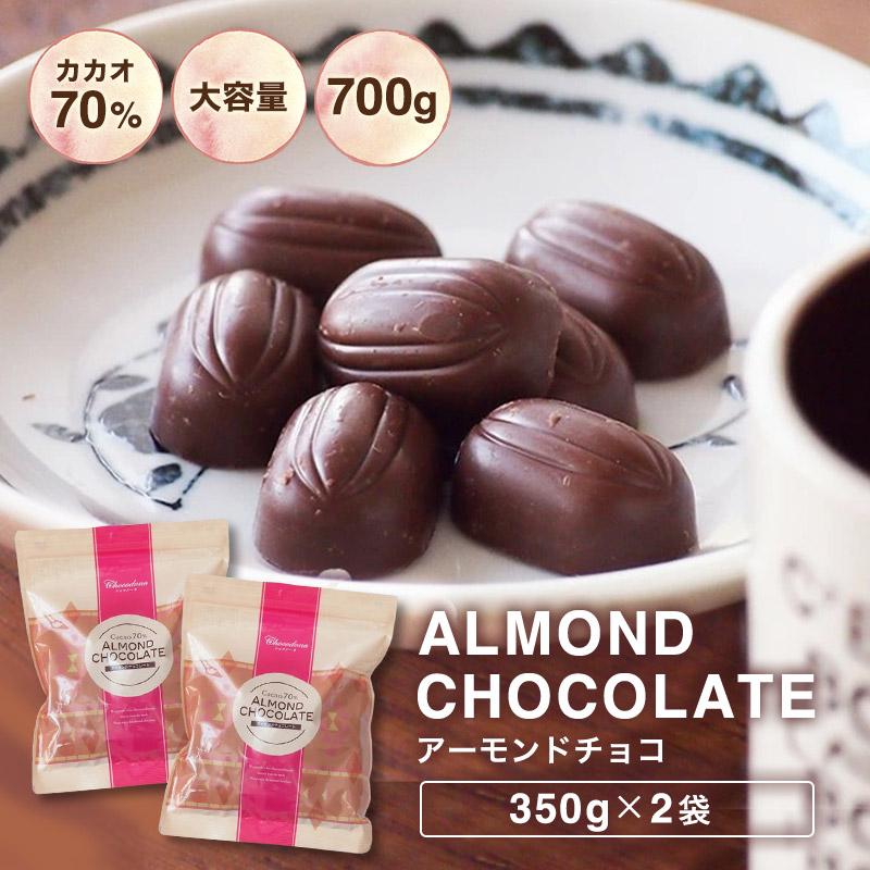 カカオ70%アーモンドチョコ