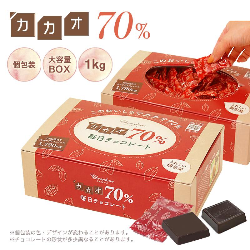 カカオ70%チョコレート ボックス入り 1kg%チョコ800g