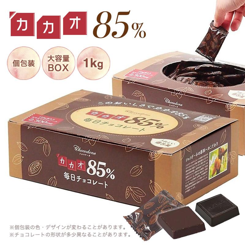 訳ありカカオ70%カカオ85%チョコレート ボックス入り 1kg