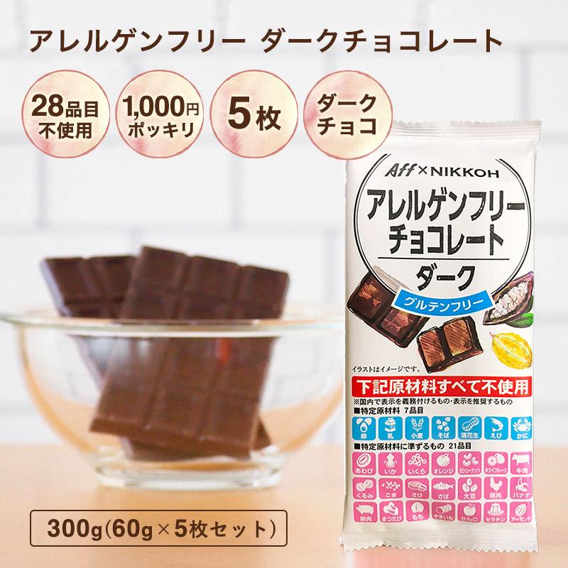 アレルギー対応 アレルゲンフリー チョコレート ダークチョコレート5枚入り