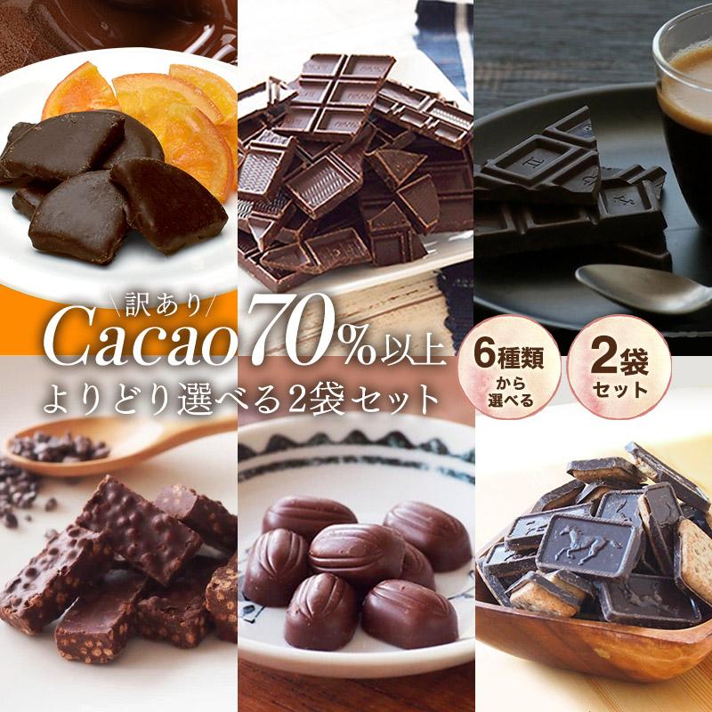 ハイカカオチョコレート よりどり選べる2個