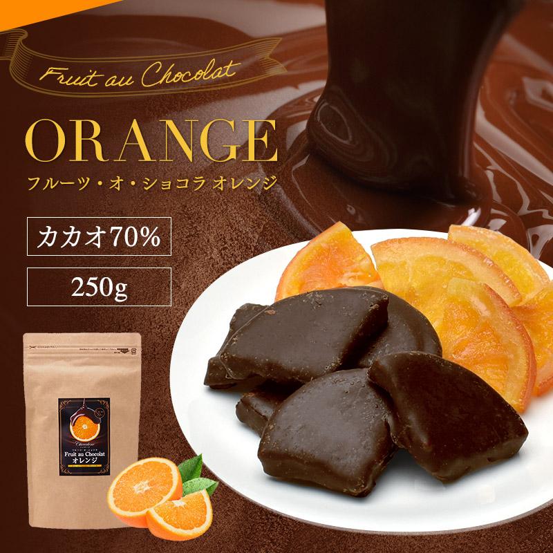 フルーツ・オ・ショコラ(オレンジ)
