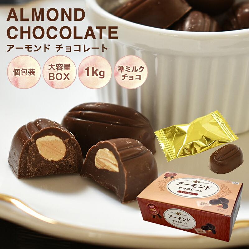 アーモンドチョコレート 1kg BOX