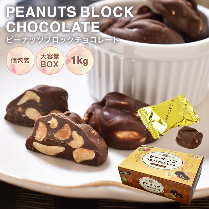 ピーナッツブロックチョコ 1kg BOX