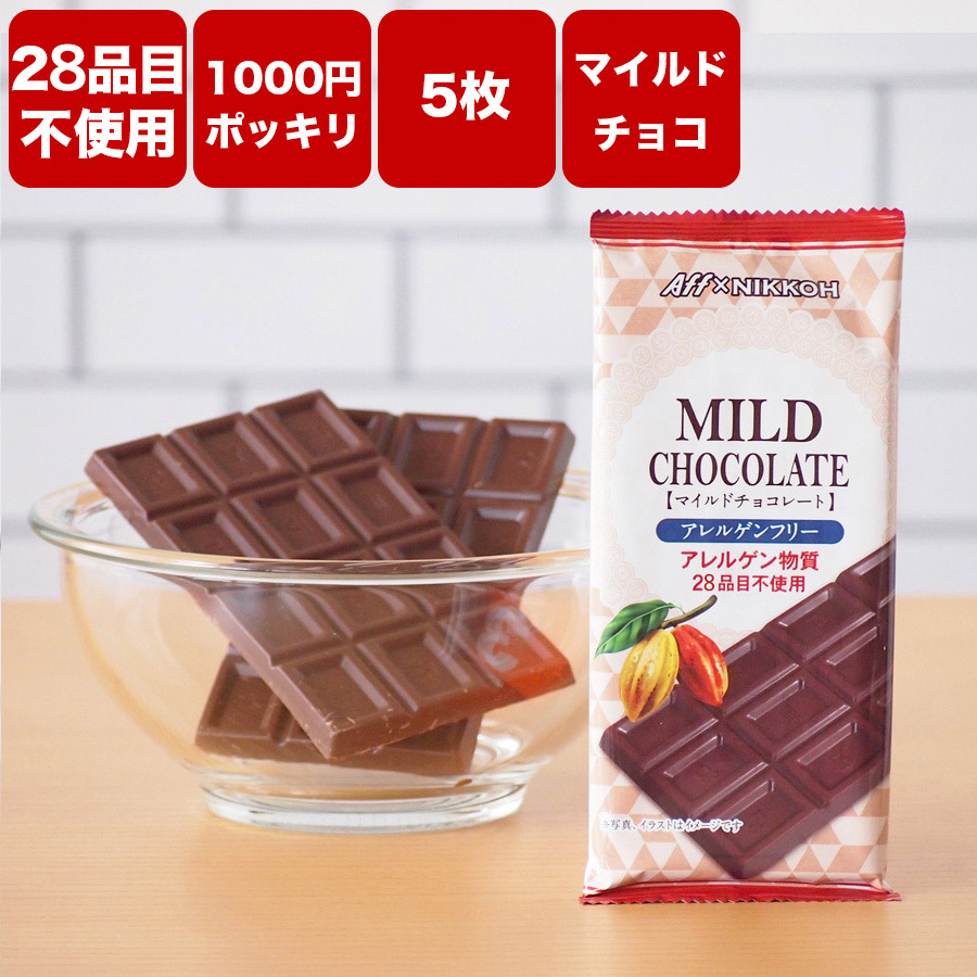 アレルゲンフリーチョコレートマイルド
