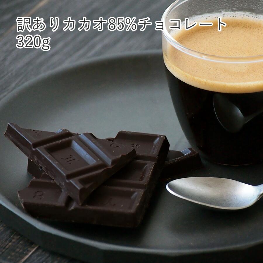 訳ありCACAO80%チョコ700g