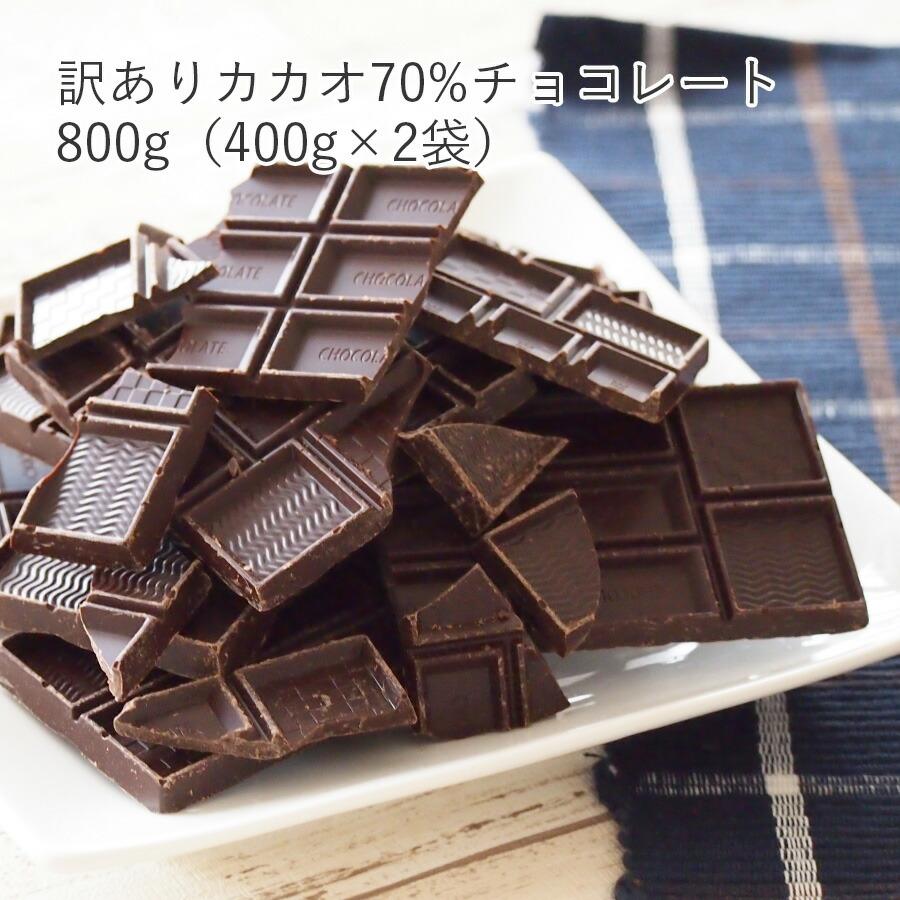 訳ありCACAO70%チョコ800g
