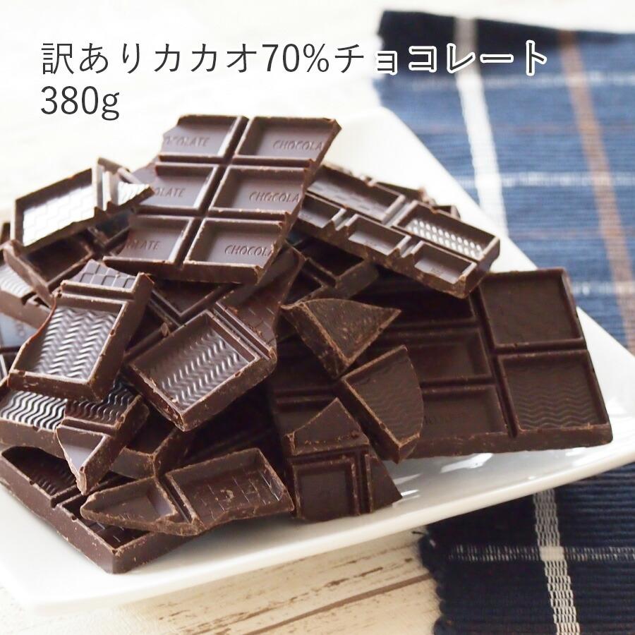 訳ありカカオ70%チョコ380g