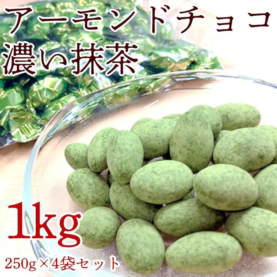 濃いアーモンド抹茶1kg