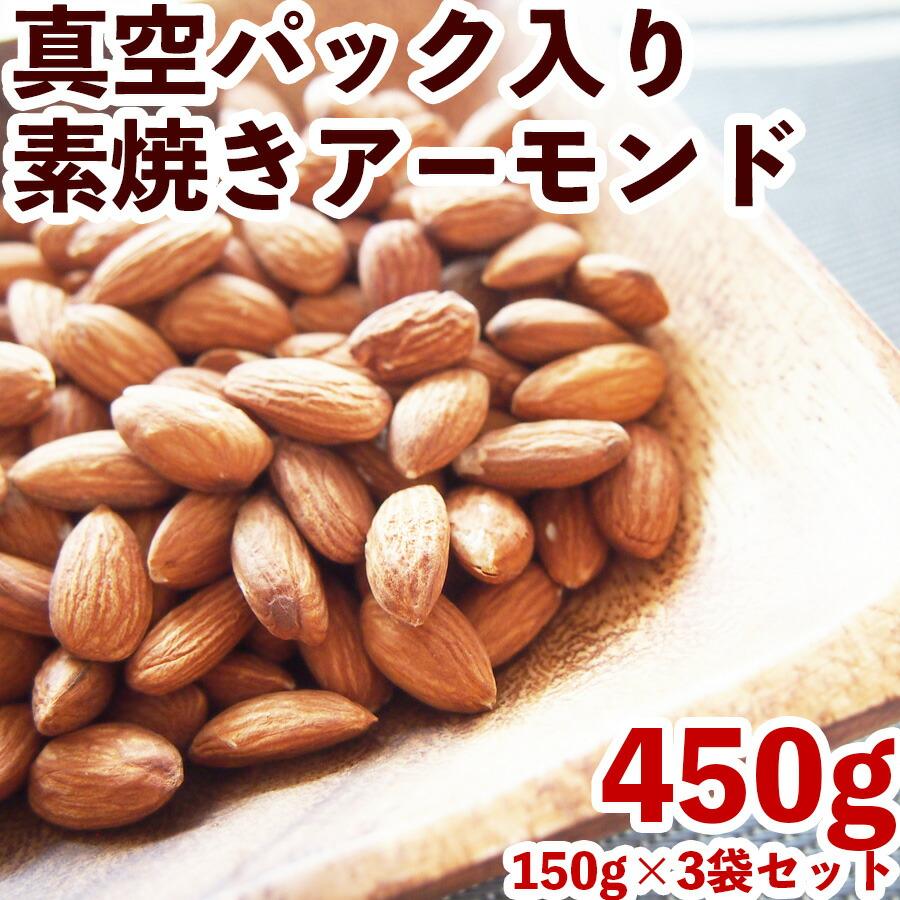 素焼きアーモンド150g×3袋