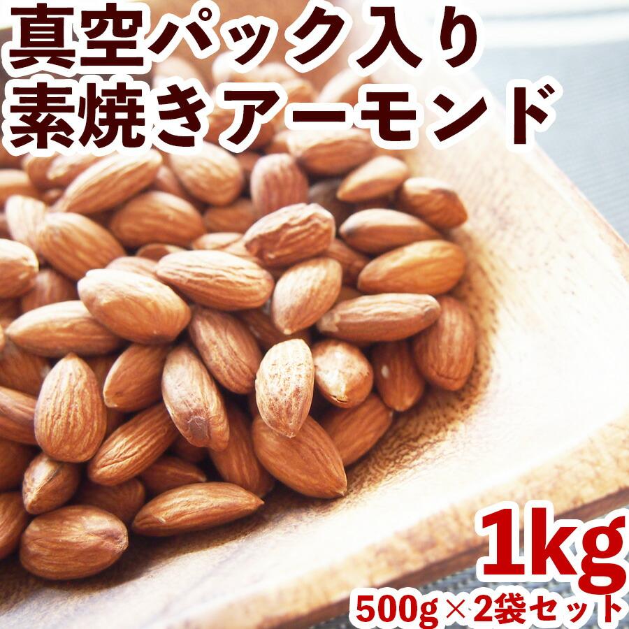 素焼きアーモンド1kg