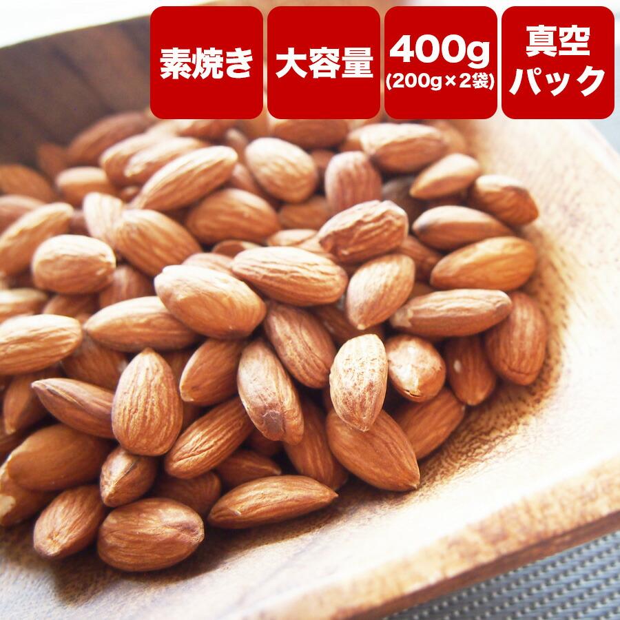 素焼きアーモンド400g