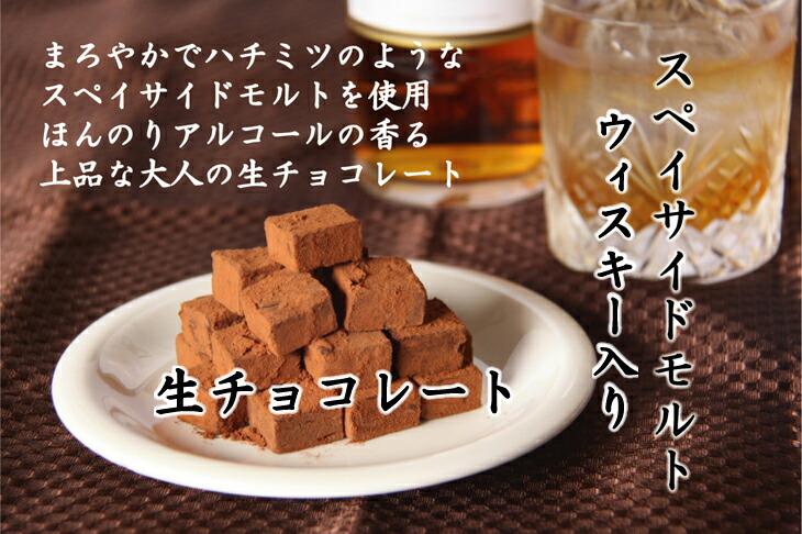 スペイサイドモルトウィスキー(生チョコレート)