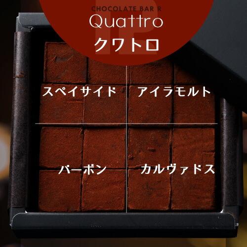 4種類の洋酒入り生チョコ
