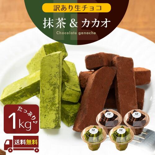 訳あり生チョコレート1kg