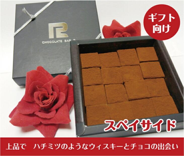 ギフト向け・スペイサイドモルト【生チョコレート】上品でハチミツのようなウィスキーとチョコレートの出会い