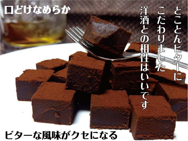 エキストラダーク生チョコレート3