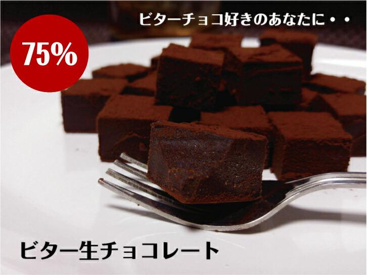 ビター生チョコレート