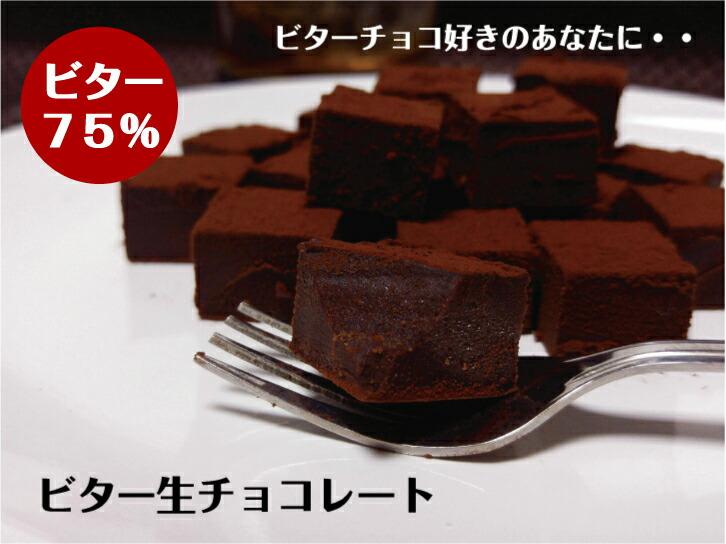 ビター生チョコ2