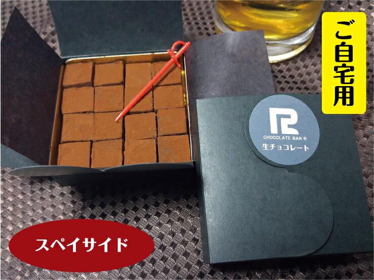 ご自宅用・スペイサイドモルト【生チョコレート】上品でハチミツのようなウィスキーとチョコレートの出会い