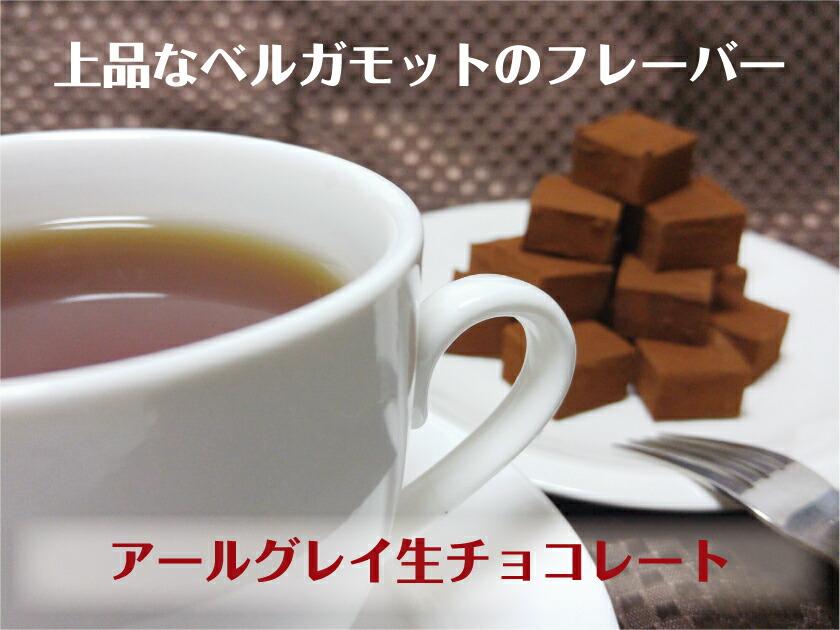アールグレイ生チョコレート