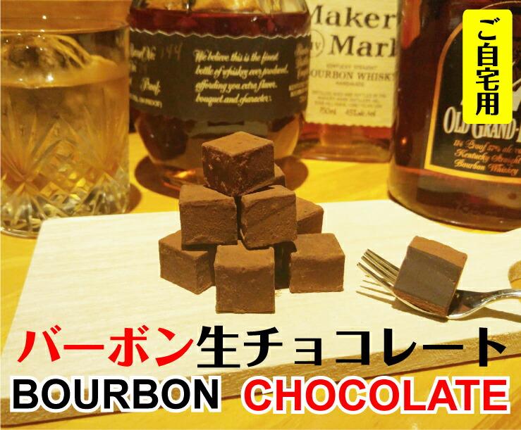 【ご自宅用】バーボンウィスキー生チョコレート