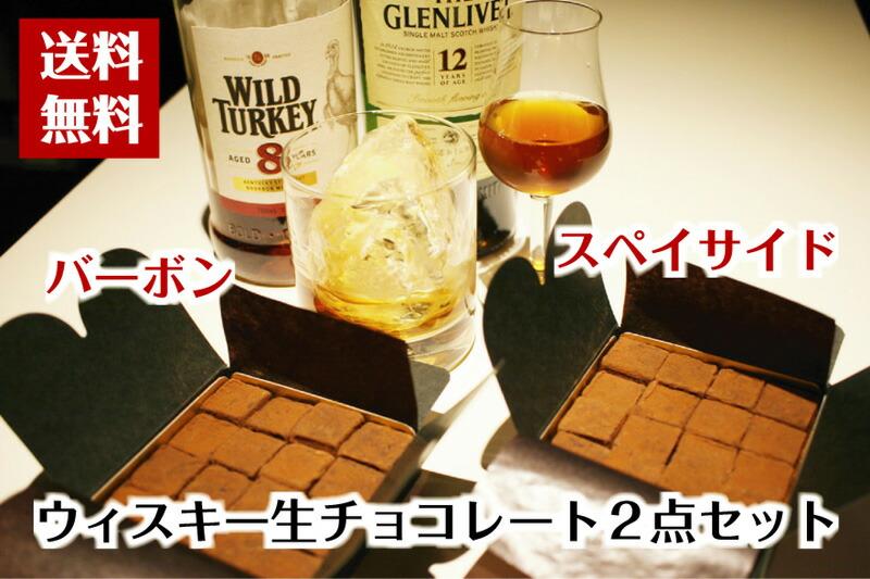 ウィスキー生チョコレート2点セット