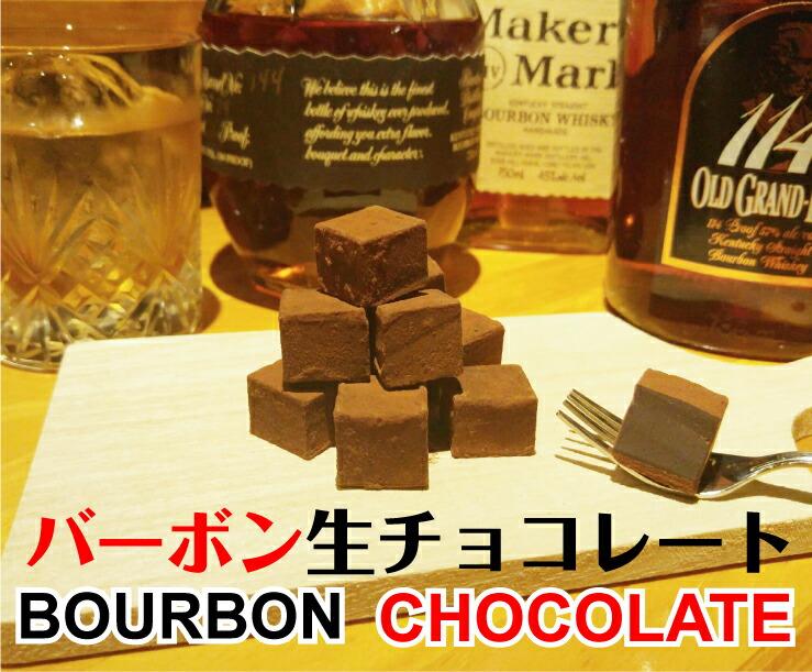 バーボン・生チョコレート