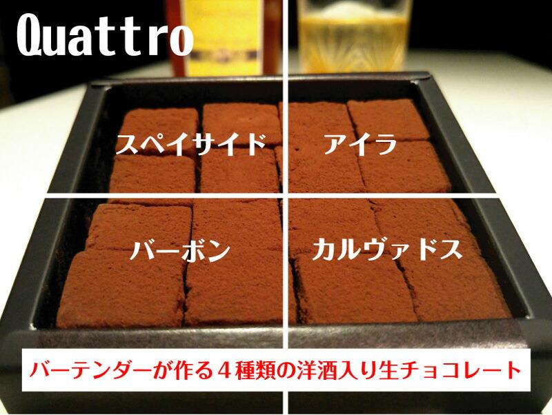 4種類の洋酒入り生チョコレート