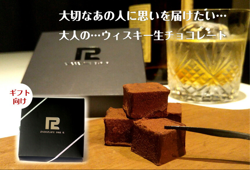 大人の…ウィスキー生チョコレート