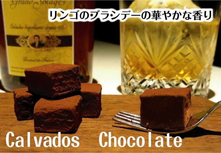 カルヴァドス・生チョコレート