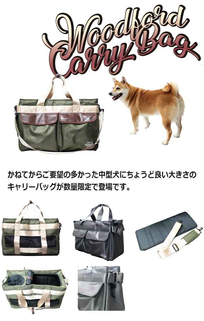 小型犬用キャリーバッグ