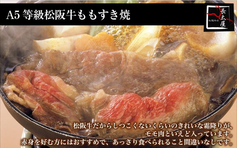 松阪牛極上すき焼き