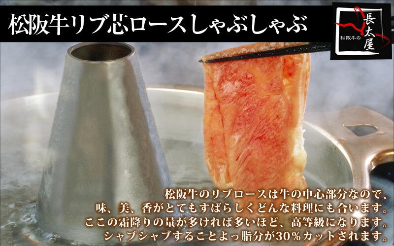 松阪牛特選しゃぶしゃぶ