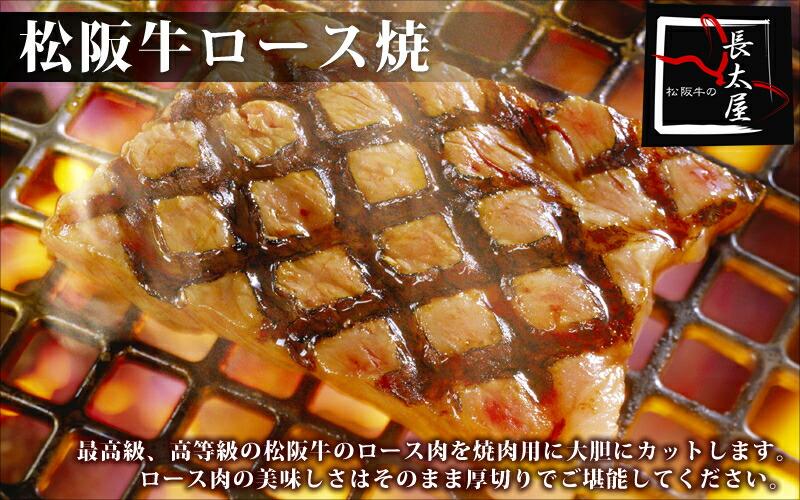 松阪牛ロース焼